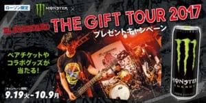 "『Hi-STANDARD""THE GIFT TOUR 2017""』プレゼントキャンペーン"