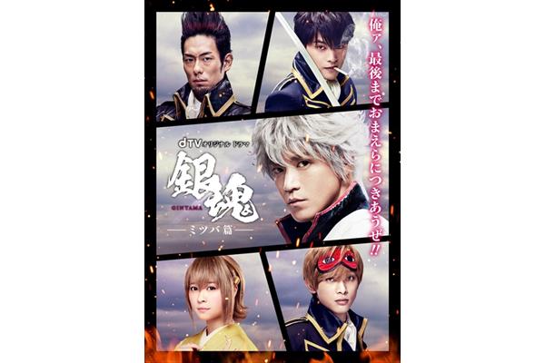 dTVオリジナルドラマ「銀魂-ミツバ篇-」DVD 11・22発売!「銀魂」と同時リリース