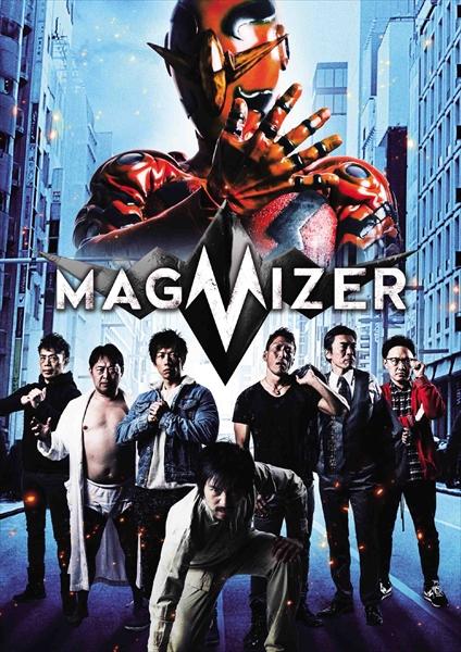 <p>「マグマイザー」DVDジャケット&copy;2017 スカパー!</p>