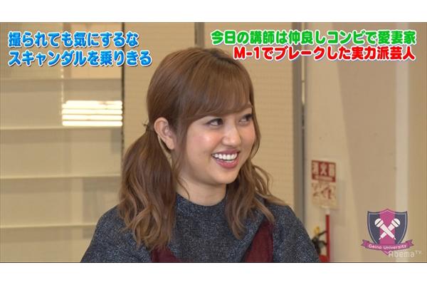 菊地亜美、噂の彼のルックスは…!?『芸能義塾大学』AbemaTVで9・21放送