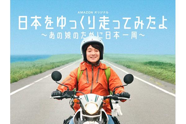 濱田岳がバイクで日本一周!Amazonオリジナルドラマ『日本をゆっくり走ってみたよ』10・20配信開始