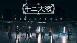 『「もうひとつの十二大戦」西尾維新×12 BATTLE MC』
