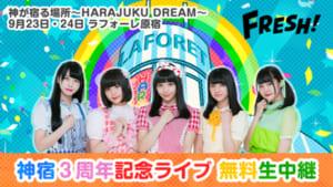 『神が宿る場所~HARAJUKU DREAM~』