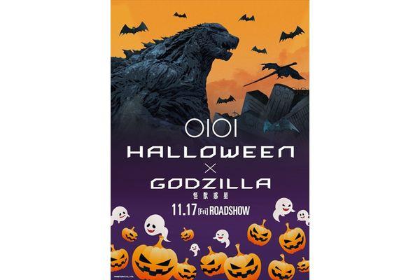 ゴジラがマルイに襲来!「GODZILLA 怪獣惑星」とマルイのハロウィンコラボレーション開催決定