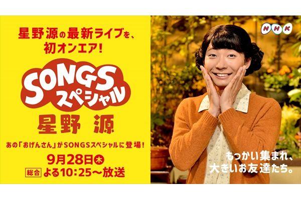 """星野源の最新ライブを9・28『SONGSスペシャル』で放送!""""おげんさん""""も4か月ぶりTV出演!"""