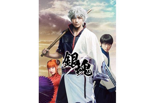 大ヒット映画「銀魂」BD&DVD 11・22発売決定!小栗旬ら出演者のメッセージ映像到着
