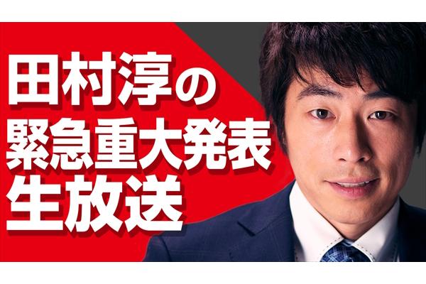 """ロンブー田村淳が9・23生放送で""""人生を賭けた""""緊急重大発表!"""