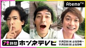 「稲垣・草彅・香取3人でインターネットはじめます『72時間ホンネテレビ』」