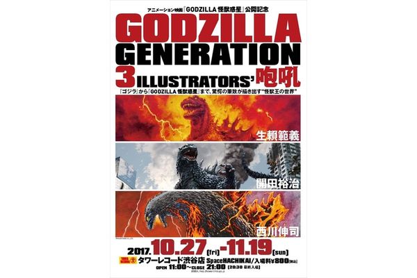 """""""ゴジラ""""を描き続けた3人の作家による原画展「GODZILLA GENERATION」10・27より開催決定"""