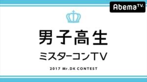 『男子高生ミスターコンTV2017』