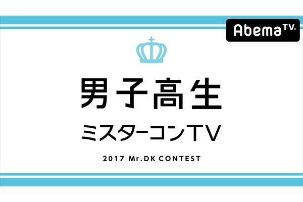 """""""日本一のイケメン高校生""""は誰だ!?『男子高生ミスターコンTV2017』AbemaTVで10・15スタート"""