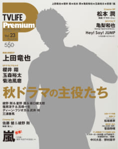 表紙は上田竜也!TVLIFE Premium Vol.23/9月27日発売