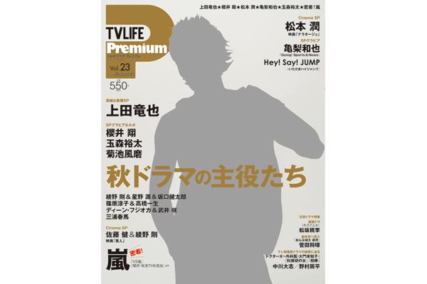 表紙は上田竜也!TVLIFE Premium Vol.23/9月27日(水)発売