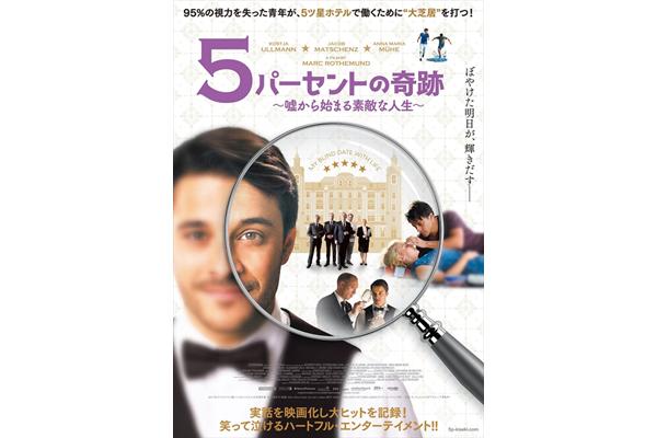 95%の視力を失った青年が5ツ星ホテルで働くために大芝居を打つ!映画「5パーセントの奇跡」18年1月公開決定