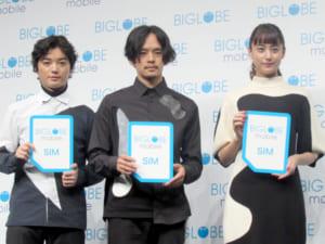 BIGLOBEモバイル 新CM発表会