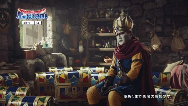 <p>「星のドラゴンクエスト」新TVCM 「悪魔が勇者に」シリーズ 「実感CM1」</p>