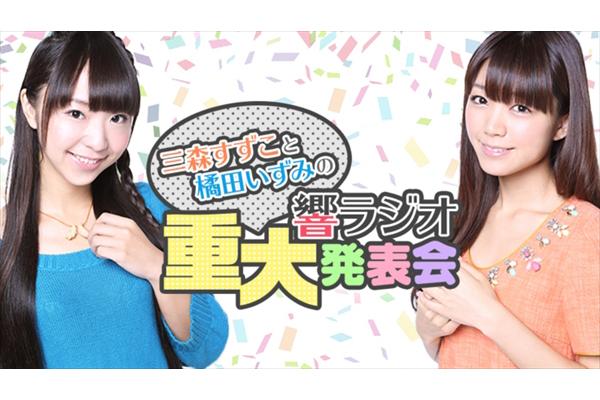 司会は三森すずこ&橘田いずみ!FRESH!「響チャンネル」開設特番9・29放送