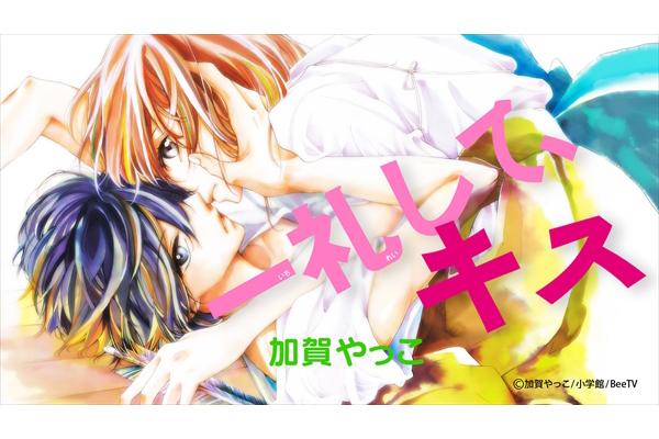 荒川美穂&土岐隼一が声を担当!「一礼して、キス」がムービーコミックに