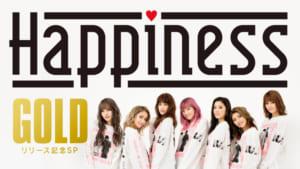 『Happiness「GOLD」リリース記念SP』