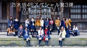 『乃木坂46スペシャル「乃木フニャTV!」』
