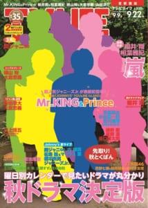 テレビライフ19号9月6日(水)発売(表紙:Mr.KING&Prince)