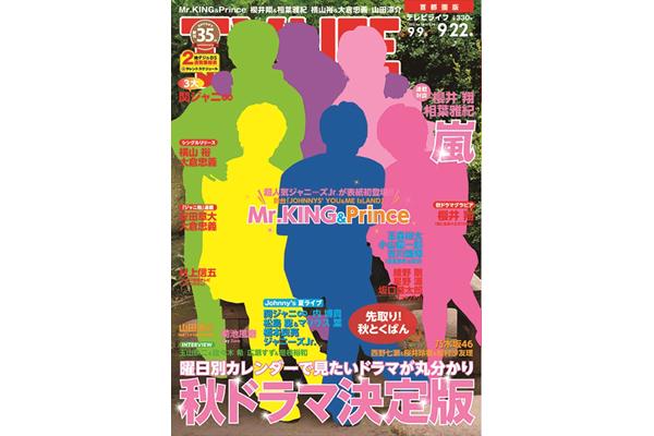 表紙はMr.KING&Prince!新ドラマカレンダー テレビライフ19号9月6日(水)発売