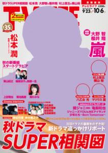 テレビライフ20号9月20日(水)発売(表紙:松本潤 )