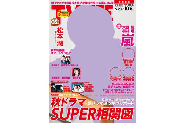 表紙は松本潤!秋ドラマ相関図 テレビライフ20号9月20日(水)発売
