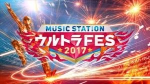 ウルトラFES2017_キービジュアル軽_s