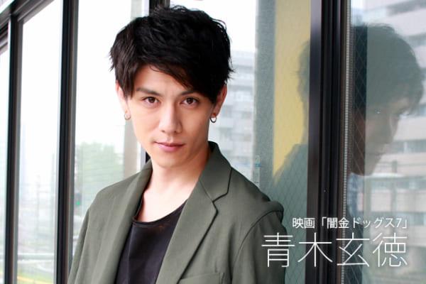 青木玄徳インタビュー「僕と山田君の中にはバディ感ができています」映画「闇金ドッグス7」