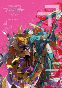 『デジモンアドベンチャー tri. 第5章「共生」』