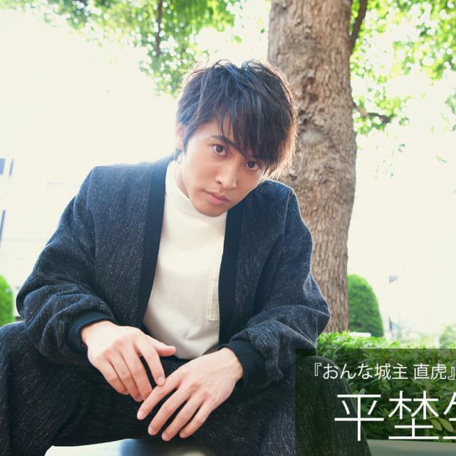 平埜生成インタビュー「準備するのが好き」『おんな城主 直虎』徳川信康役