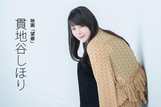 貫地谷しほりインタビュー「『はつらつとしすぎている』と注意されました!」映画「望郷」主演