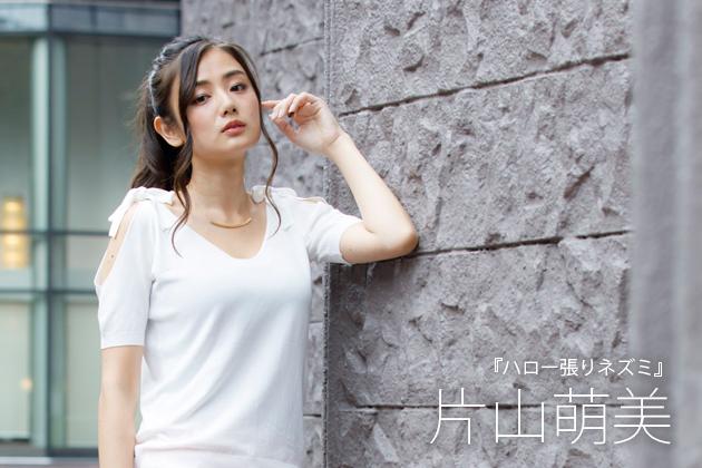 片山萌美インタビュー「妖艶さを持った女優を目指して」『ハロー張りネズミ』