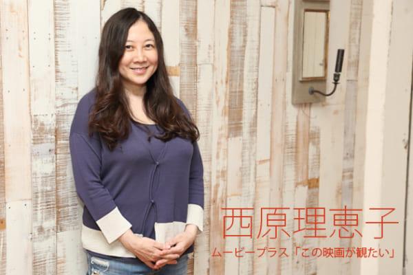 西原理恵子インタビュー「つらいときは映画を見よう!」ムービープラス「この映画が観たい」