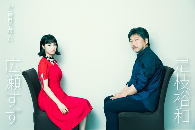 広瀬すず×是枝裕和監督インタビュー「すずには女優としての大器感を感じた」『三度目の殺人』