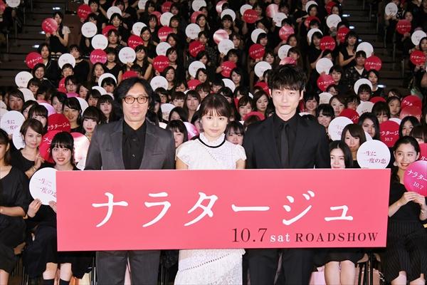 松本潤、見どころは「架純ちゃんの表情が崩れる姿」映画「ナラタージュ」スペシャル試写会