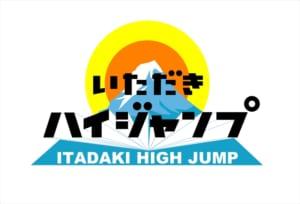 『いただきハイジャンプ』