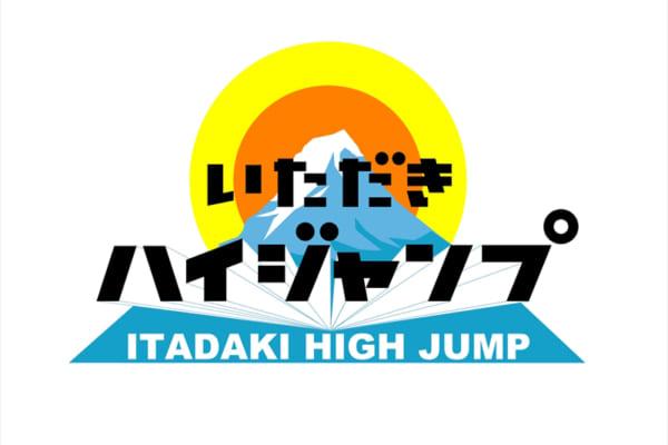有岡大貴&中島裕翔が感動の再現VTRを制作!『いただきハイジャンプ』土曜初回10・7放送