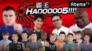 『第1回Abema杯5種競技HAOOO5!』