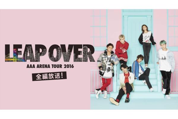 21万人動員の「AAA ARENA TOUR 2016」AbemaTVで10・7放送