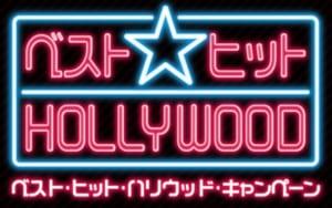 「ベスト・ヒット・ハリウッド・キャンペーン」