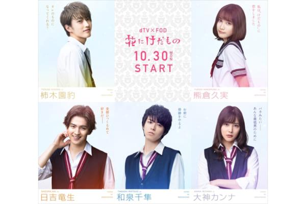 実写ドラマ「花にけだもの」10・30配信決定&ビジュアル公開