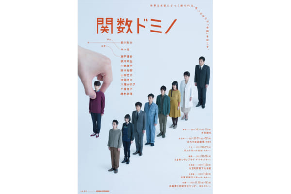 瀬戸康史、柄本時生ら出演舞台「関数ドミノ」DVD化決定!18年2月発売