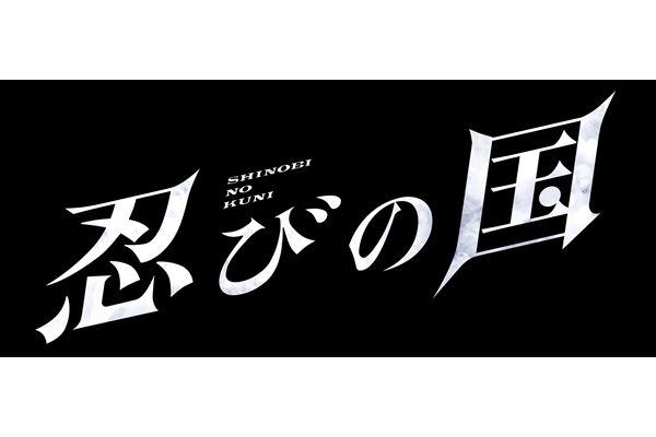 大野智主演「忍びの国」BD&DVD 18年2・2発売決定!出演者への質問を募集する企画も実施