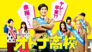 『オトナ高校』