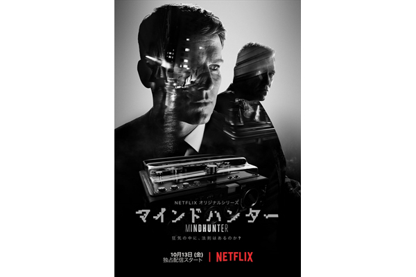 D・フィンチャー製作総指揮 Netflix「マインドハンター」新予告編&キービジュアル解禁