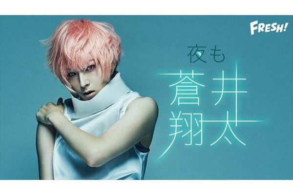 蒼井翔太が「FRESH!」公式chを開設!10・12初回生放送