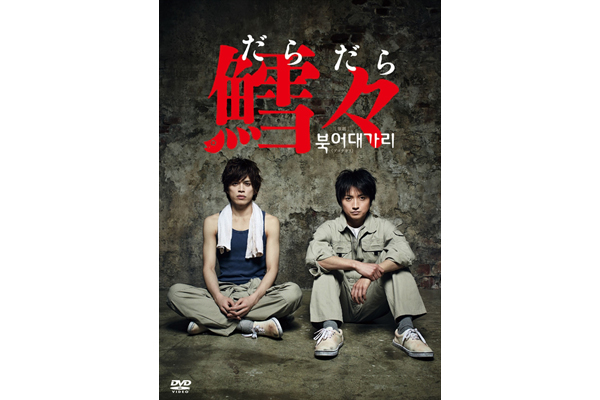 藤原竜也×山本裕典の舞台「鱈々(だらだら)」DVD 11・15発売