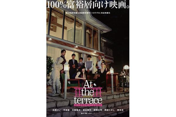 """""""演劇界の芥川賞""""受賞作を完全映画化『At the terrace テラスにて』特典映像が一部公開"""